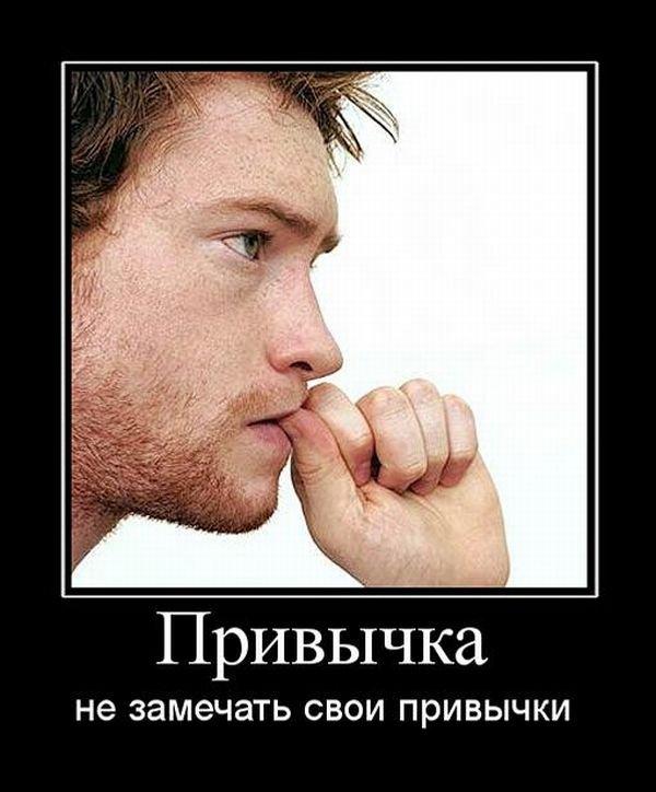 Вредные привычки демотиватор