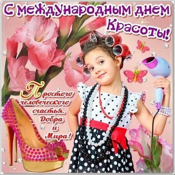 День красоты в картинках с надписью, цветы