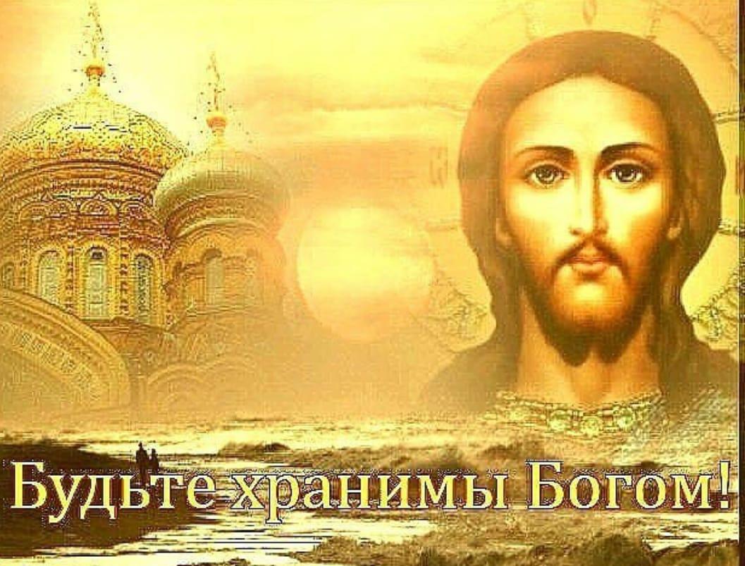 Капелька, открытка храни бог вашу семью