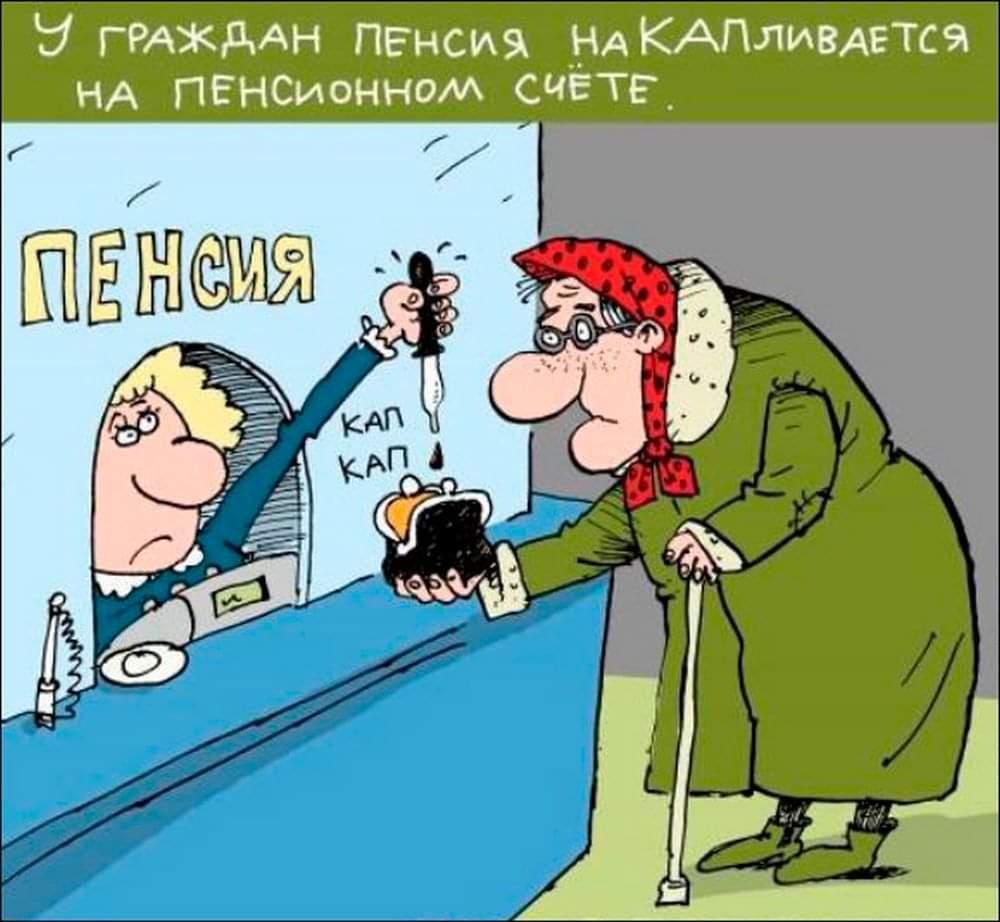 Прикольные картинки с надписью про пенсию