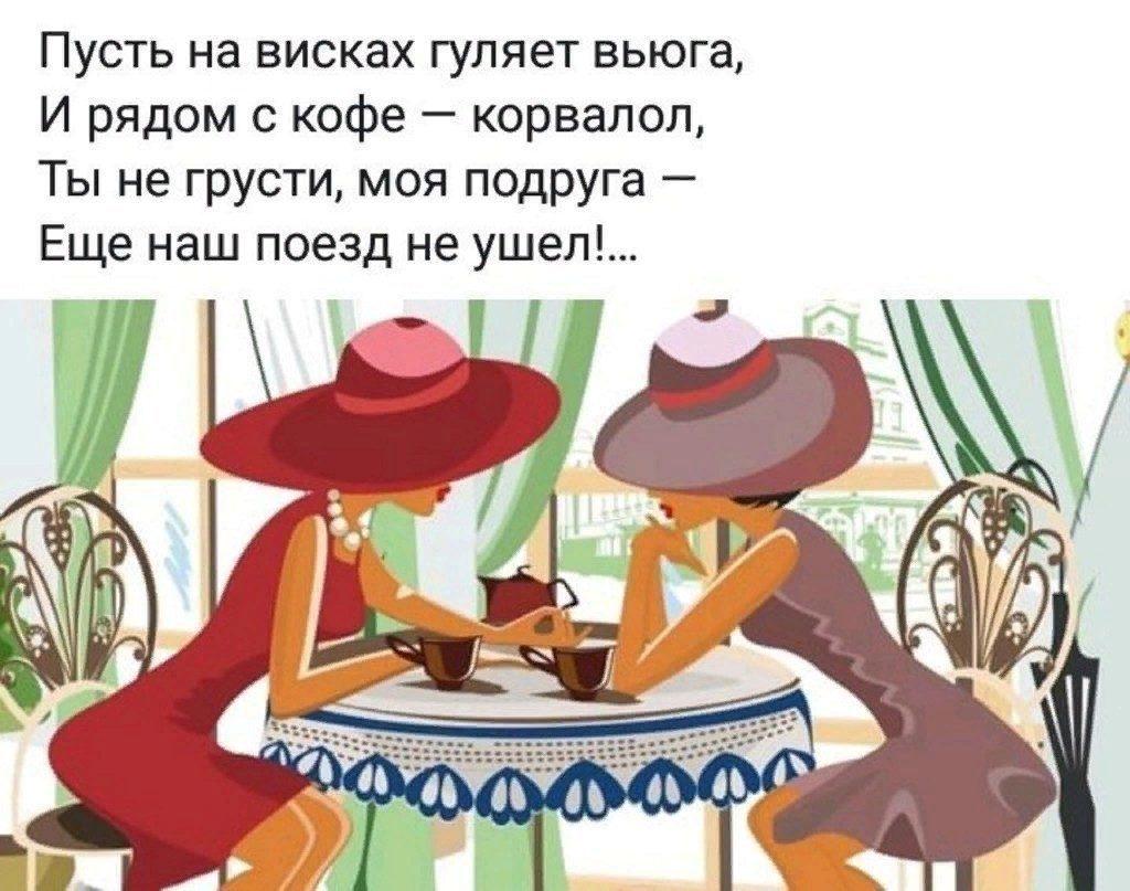 Картинка помнишь подруга, анимации днем