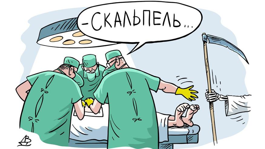 Смешные картинки хирургов