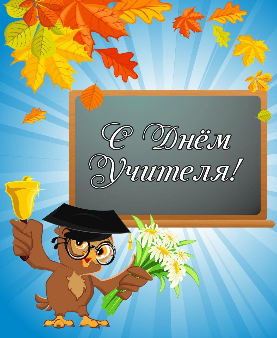 Днем, открытка ко дню учителя а4