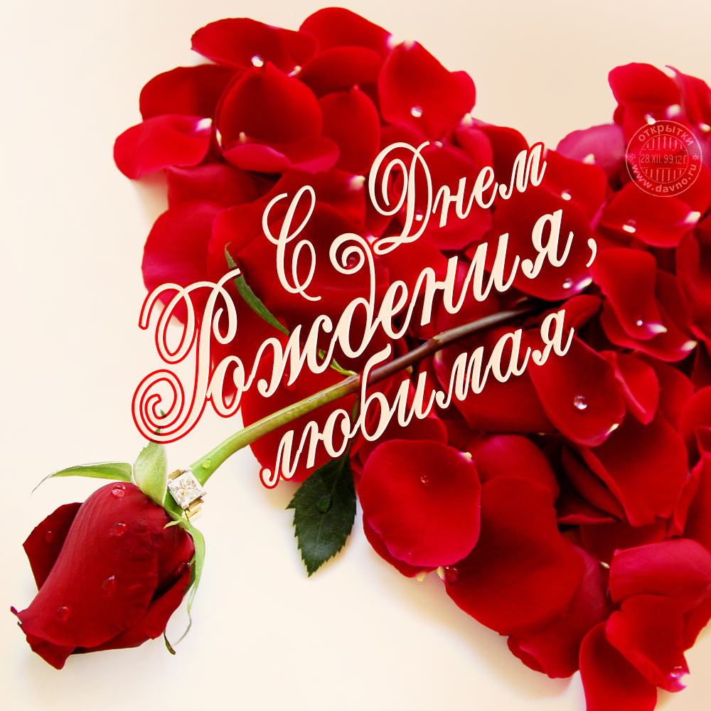 поздравления с днем рождения потому что люблю тебя