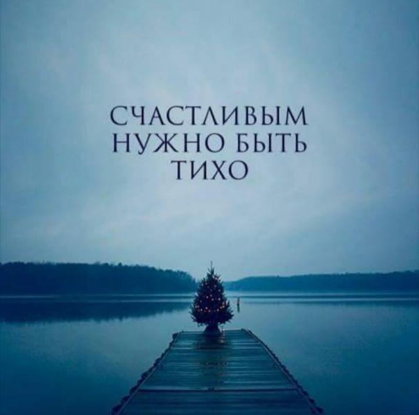 о счастье надо молчать фото реже вспоминают про