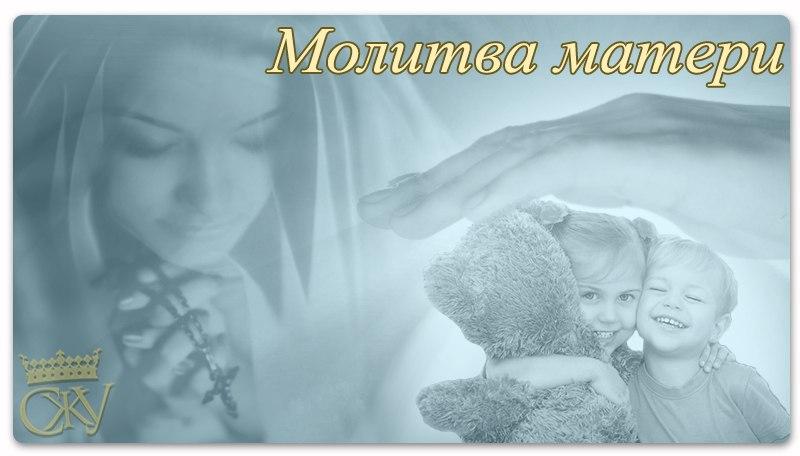 Молитва матери за детей картинки