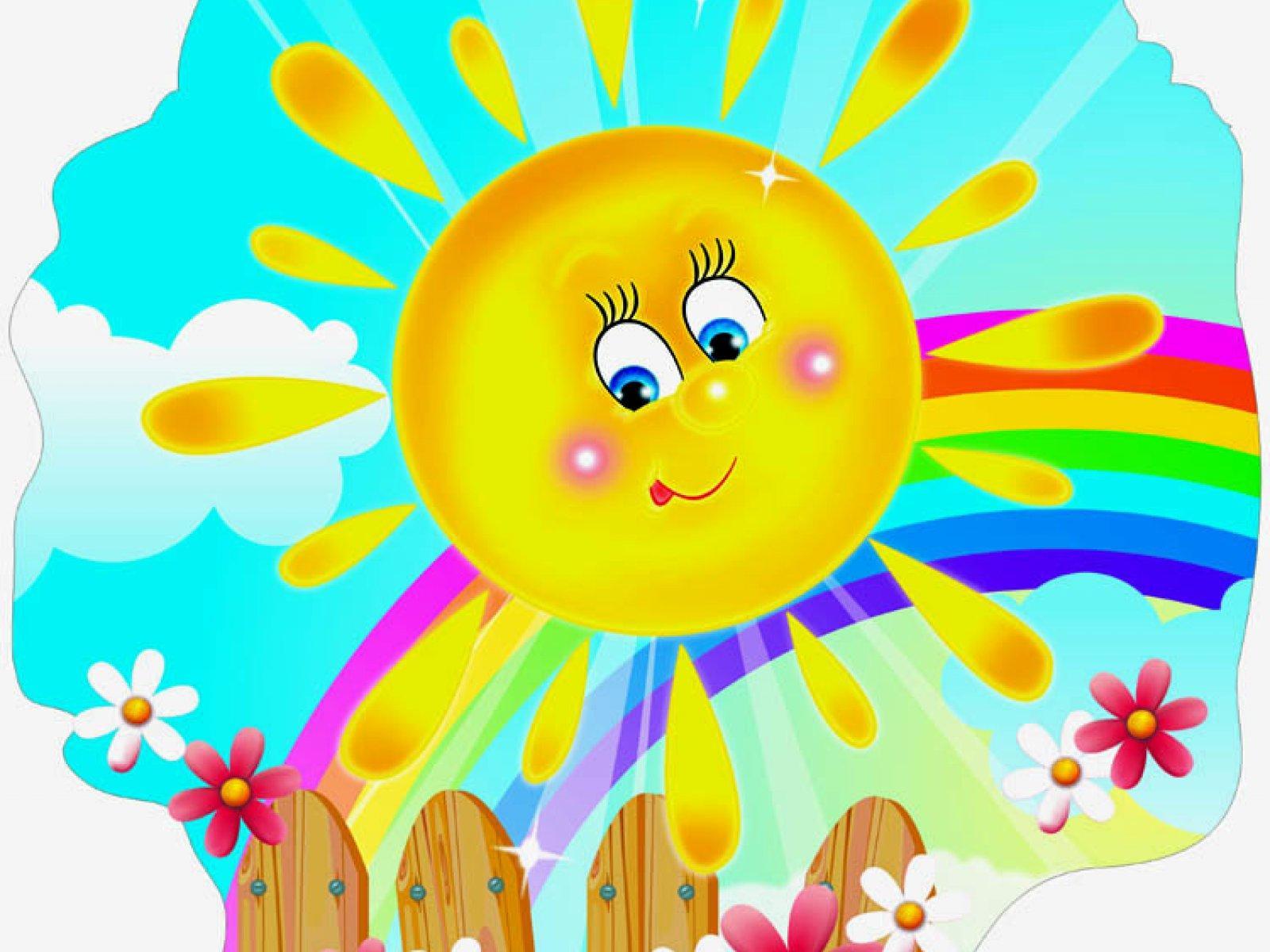 Солнышко лучистое картинка для детей