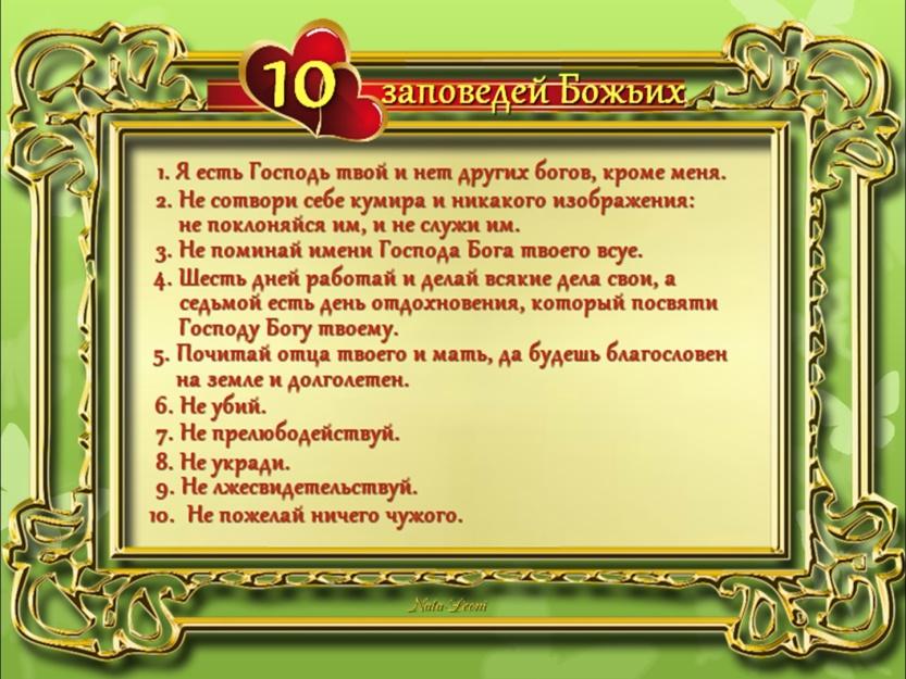 Заповеди в православии в картинках