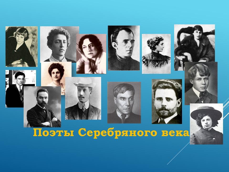 Картинки писатели серебряного века