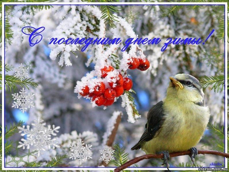 открытки с последним днем зимы