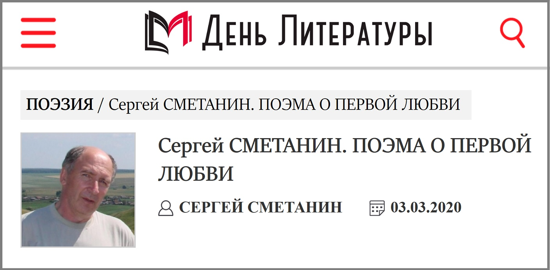 День Литературы.