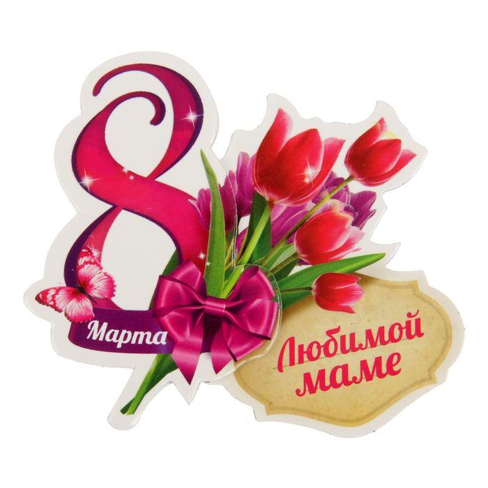 Моя мама поздравление на 8 марта от ребенка