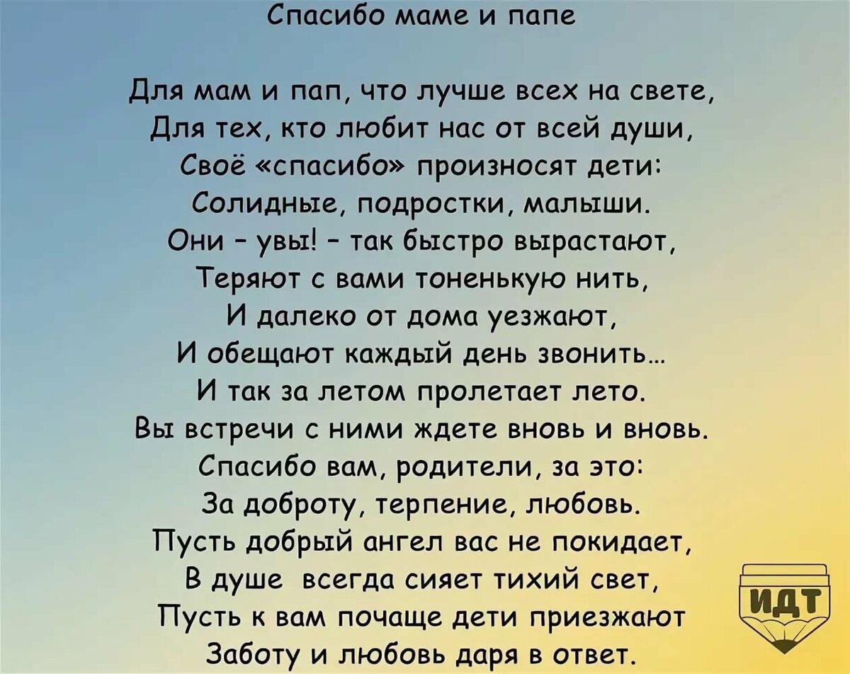 Спасибо маме за жизнь стихи от дочери трогательные