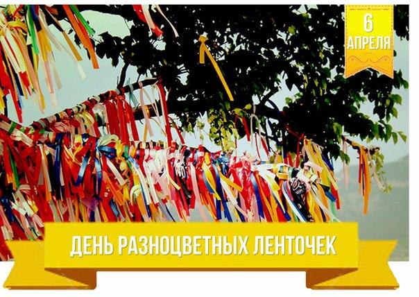 снимкам придало день разноцветных ленточек открытки фотографиям