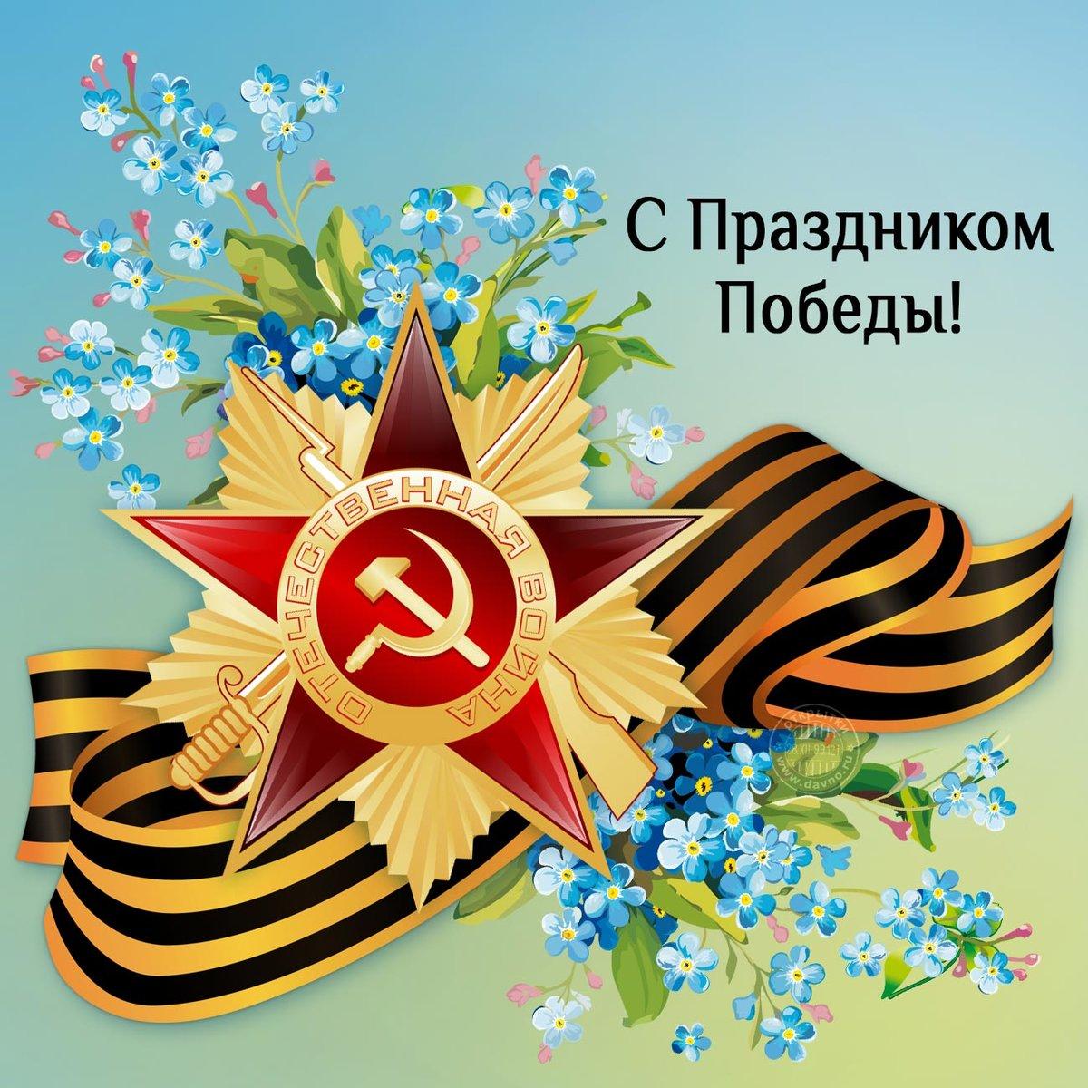 Поздравление в победой 9 мая