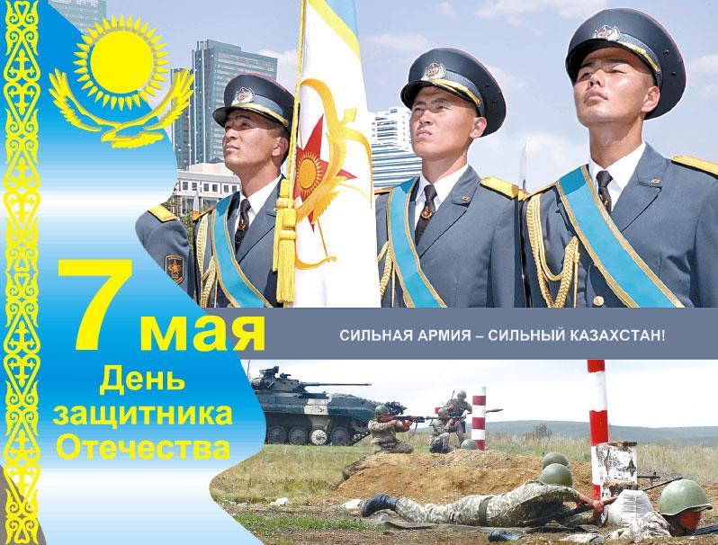 поздравления к 7 маю в казахстане ждут