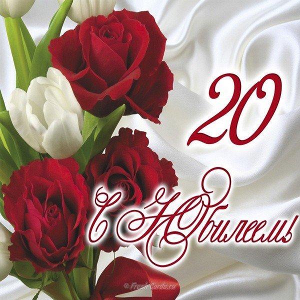 Поздравление с днем рождения двадцатилетием племяннице