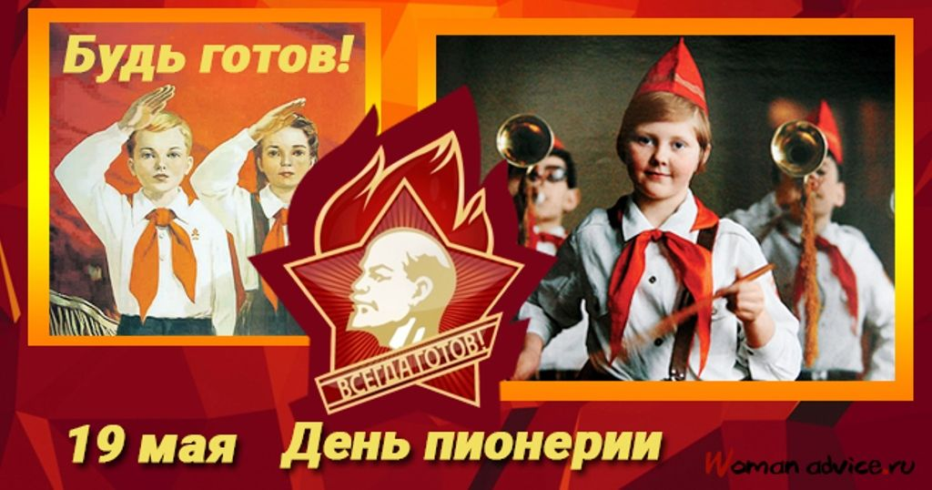 Поздравления пионерами на день рождения