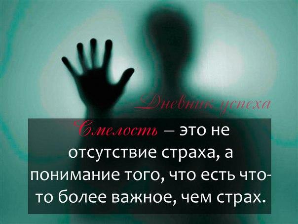 Картинка ваши страхи