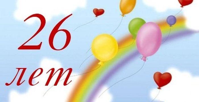 Поздравление днем рождения парню 26 лет