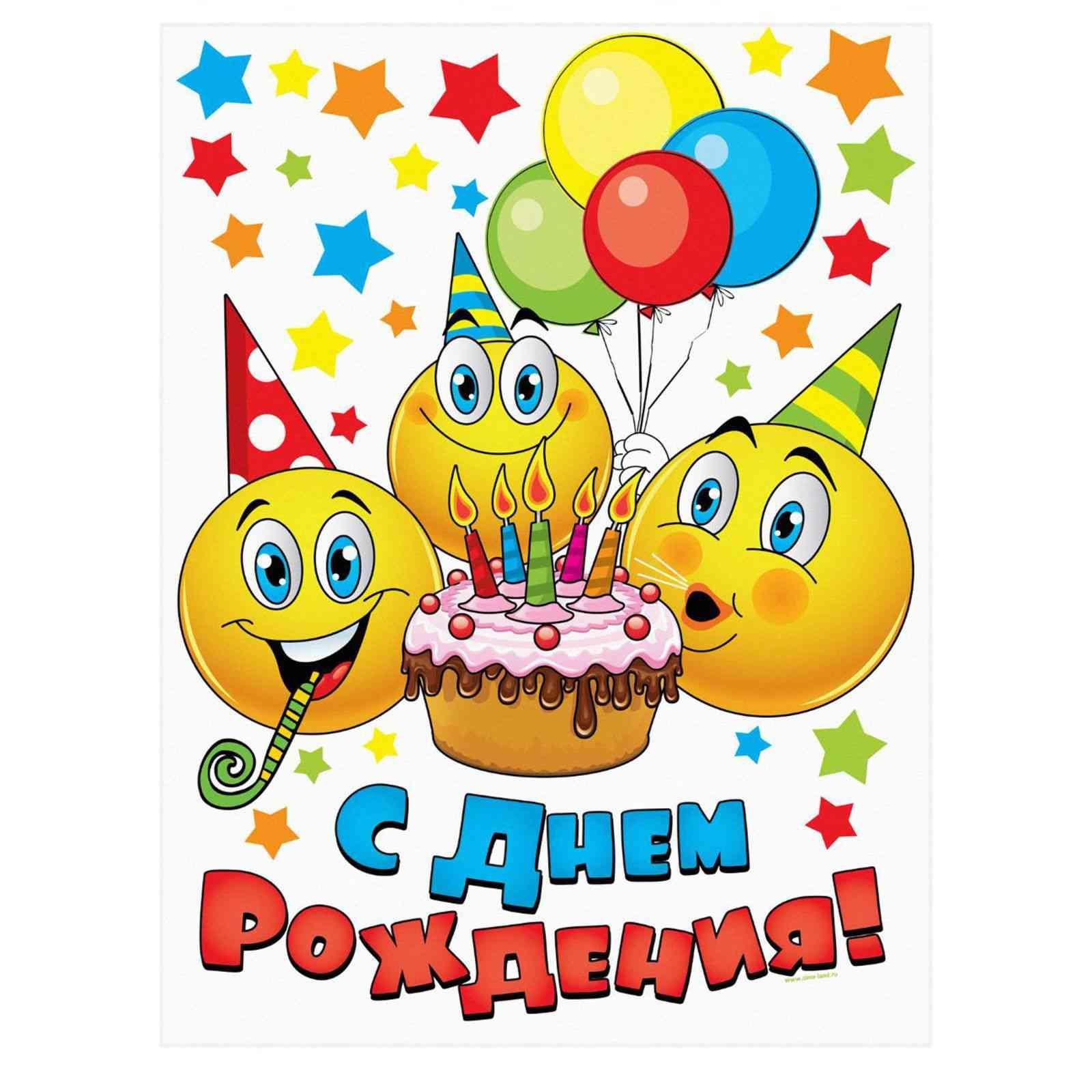 предлагаем вам картинка с днем рождения наладчику открытия графических файлов
