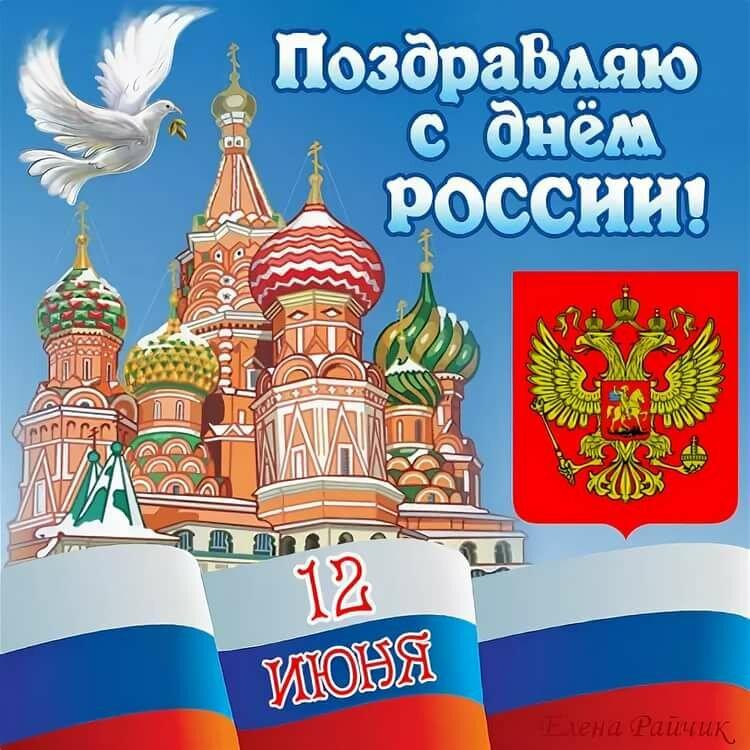 Поздравление день росии