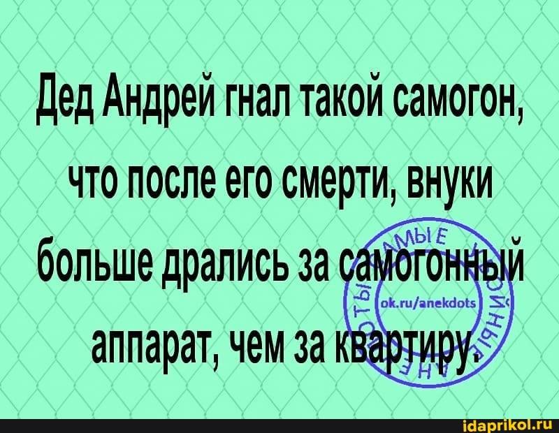 Анекдоты От Деда