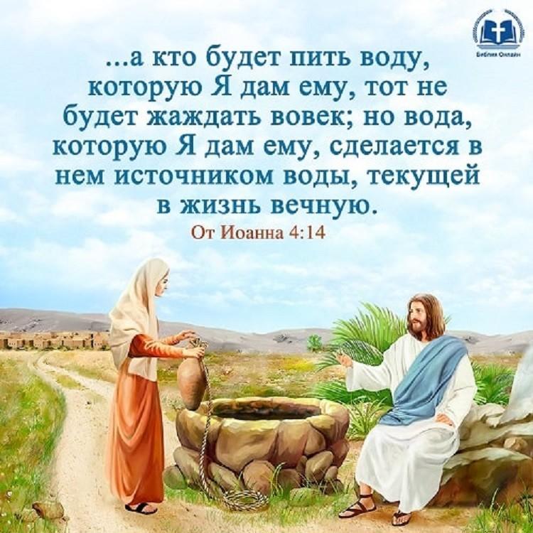 открытки для укрепления веры в бога глаз вас