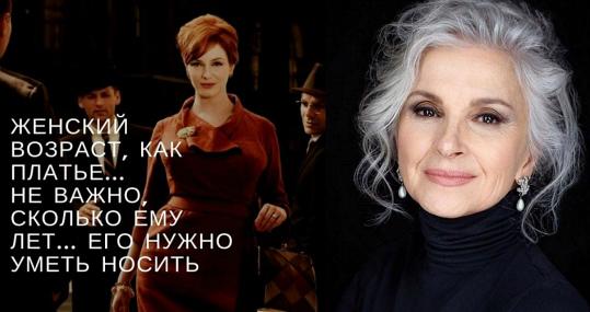 Женский возраст - как платье... (Ирена Буланова) / Стихи.ру