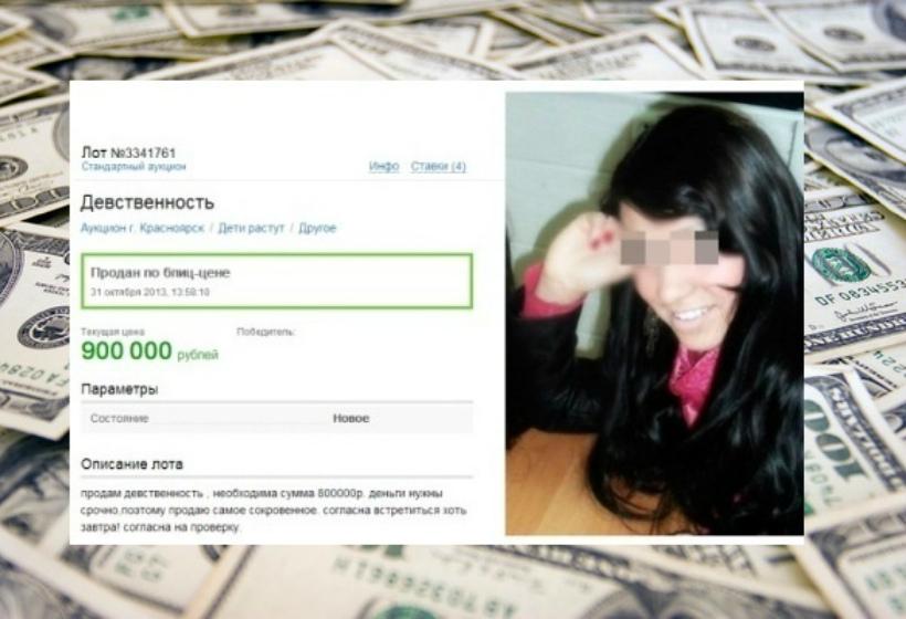 Любительница легких денег нашла способ выгодно продать свою девственность