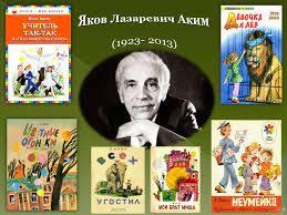 Яков Аким )(Лев Баскин,жизнеописания и стихотворения 2132